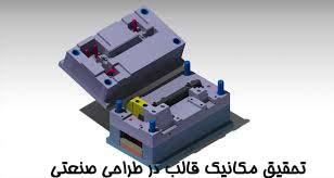 تحقیق مکانیک قالب در طراحی صنعتی