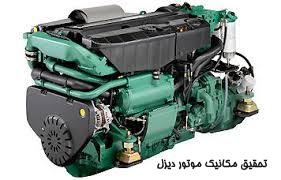 تحقیق مکانیک موتور دیزل