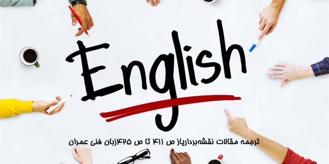 ترجمه مقالات نقشهبرداریاز ص ۴۱۱ تا ص ۴۲۵زبان فنی عمران