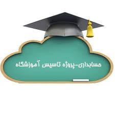 حسابداري-پروژه تاسيس آموزشگاه