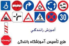 طرح تأسیس آموزشگاه رانندگی