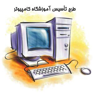 طرح تأسیس آموزشگاه کامپیوتر