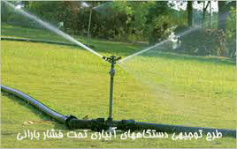 طرح توجیهی دستگاههای آبیاری تحت فشار بارانی