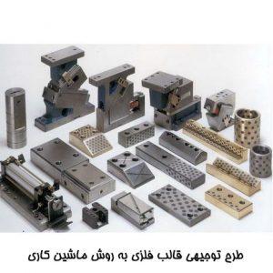 طرح توجیهی قالب فلزی به روش ماشین کاری