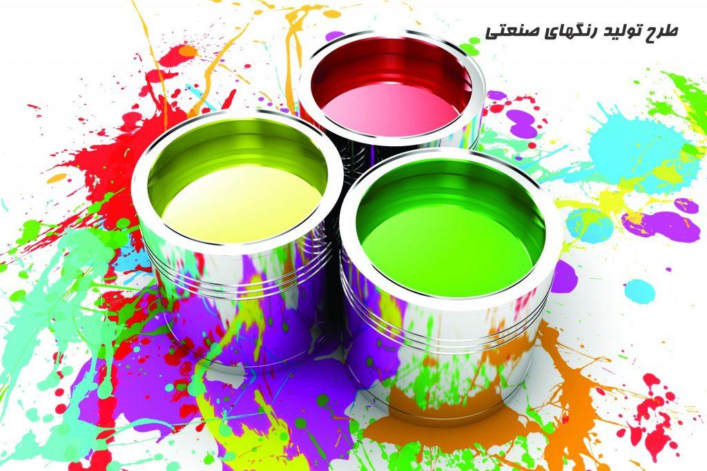 طرح توليد رنگهاي صنعتي