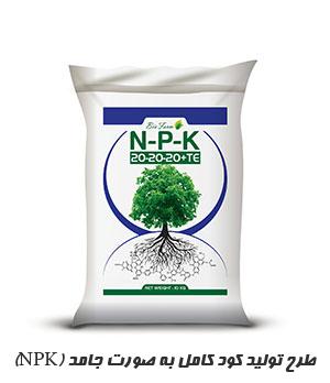 طرح توليد كود كامل به صورت جامد (NPK)