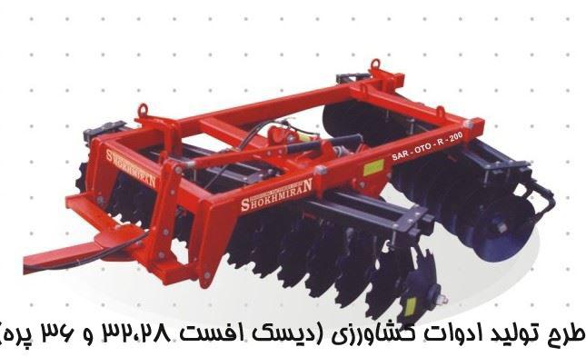 طرح تولید ادوات کشاورزي (دیسک افست ۳۲،۲۸ و ۳۶ پره)