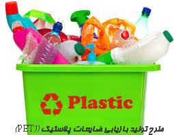 "<span itemprop=""name"">طرح تولید بازیابی ضایعات پلاستیک ((PET))</span>"
