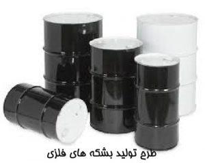 "<span itemprop=""name"">طرح تولید بشکه هاي فلزي</span>"
