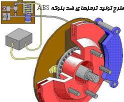 طرح تولید ترمزهاي ضد بلوكه ABS