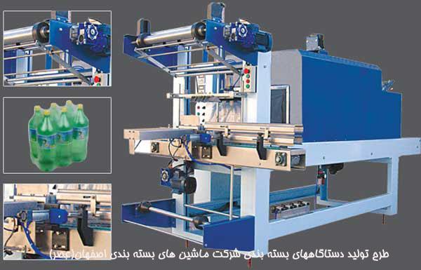 طرح تولید دستگاههای بسته بندی شرکت ماشین های بسته بندی اصفهان(عصر)