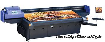 طرح تولید دستگاه چاپگر عريض