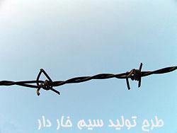 "<span itemprop=""name"">طرح تولید سیم خار دار</span>"