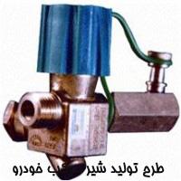 طرح تولید شیر مرکب خودرو