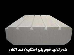 طرح تولید فوم پلی استایرن ضد آتش