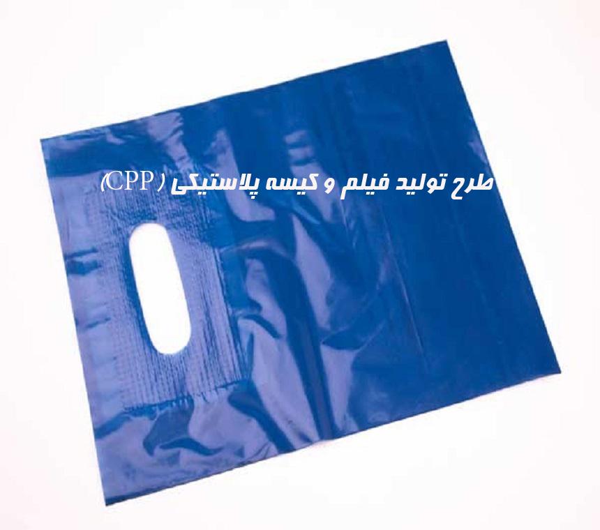طرح تولید فیلم و کیسه پلاستیکی (CPP)