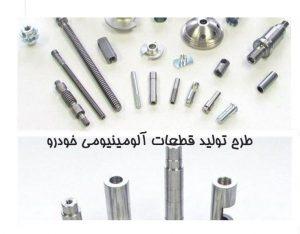 طرح تولید قطعات آلومینیومی خودرو