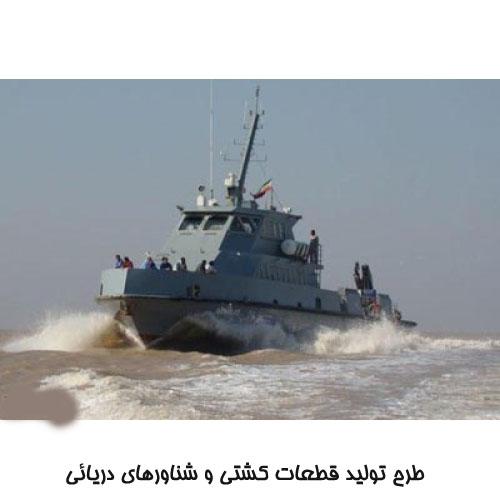 طرح تولید قطعات کشتی و شناورهاي دریائی