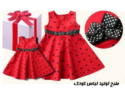 طرح تولید لباس کودک