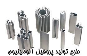 طرح تولید پروفیل آلومینیوم