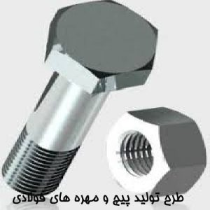 "<span itemprop=""name"">طرح تولید پیچ و مهره هاي فولادي</span>"