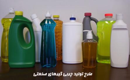طرح تولید چربی گیرهاي صنعتی