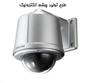 """<span itemprop=""""name"""">طرح تولید چشم الكترونيک</span>"""