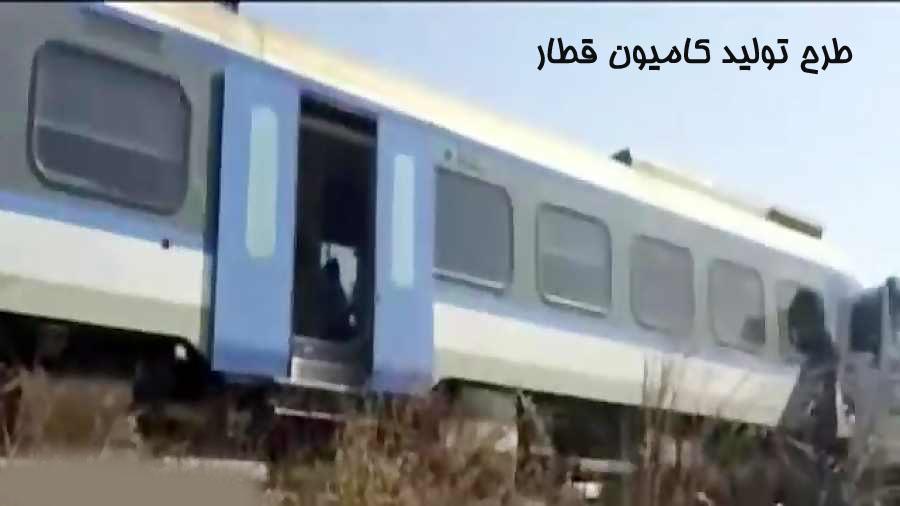 طرح تولید کامیون قطار