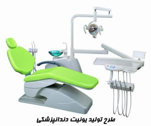 "<span itemprop=""name"">طرح تولید یونیت دندانپزشکی</span>"