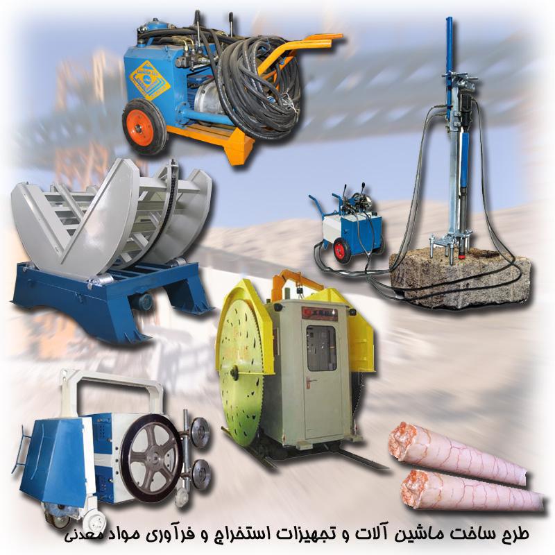 طرح ساخت ماشین آلات و تجهیزات استخراج و فرآوري مواد معدنی