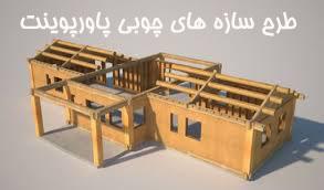 طرح سازه های چوبی پاورپوینت
