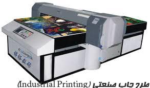 طرح چاپ صنعتي (Industrial Printing)