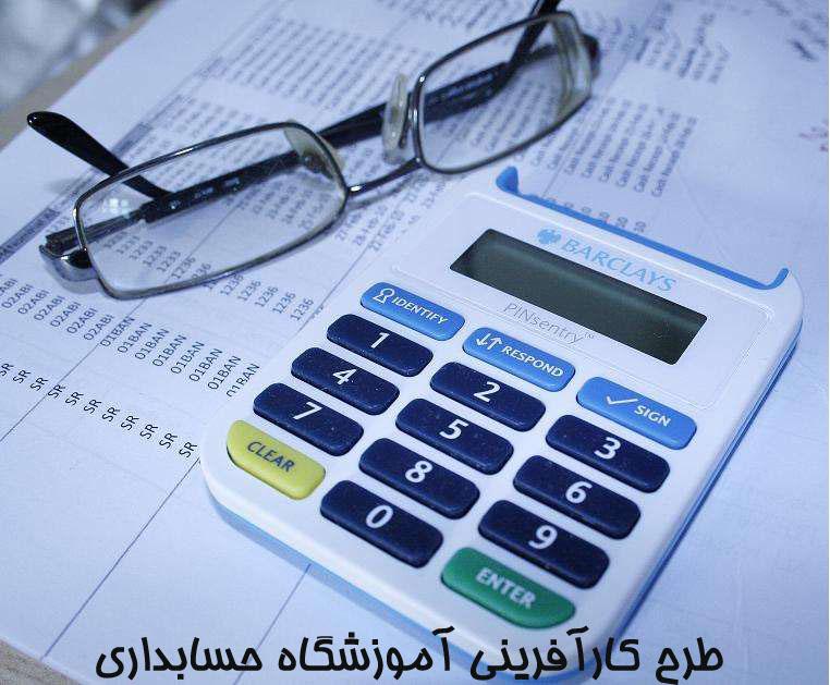 طرح كارآفريني آموزشگاه حسابداري