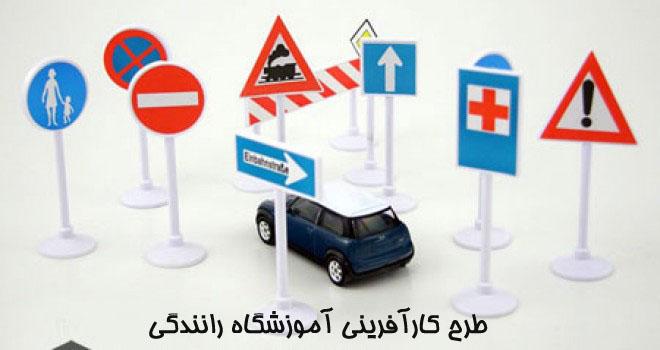 طرح كارآفريني آموزشگاه رانندگي