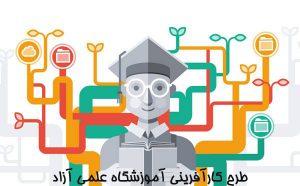 طرح کارآفرینی آموزشگاه علمی آزاد