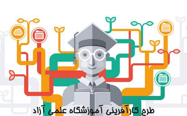 طرح كارآفريني آموزشگاه علمي آزاد