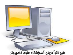 طرح کارآفرینی آموزشگاه علوم کامپیوتر