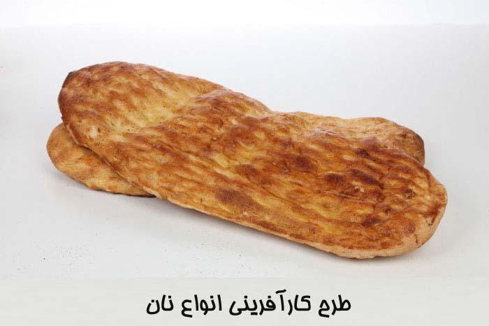 طرح کارآفرینی انواع نان