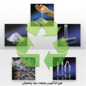 طرح کارآفرینی بازیافت مواد پلاستیکی