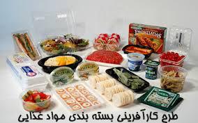 طرح کارآفرینی بسته بندی مواد غذایی