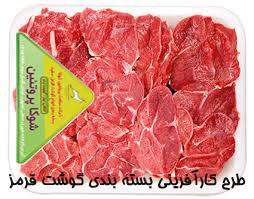 "<span itemprop=""name"">طرح کارآفرینی بسته بندی گوشت قرمز</span>"