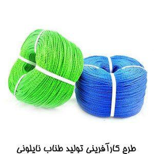 طرح کارآفرینی توليد طناب نايلوني