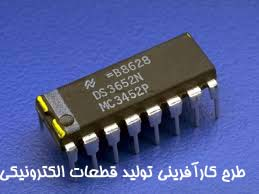 طرح کارآفرینی توليد قطعات الکترونيکي