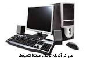 طرح کارآفرینی تولید و مونتاژ کامپیوتر