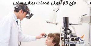 طرح کارآفرینی خدمات بینایی سنجی