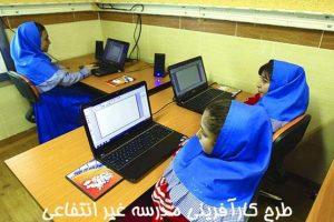 طرح کارآفرینی مدرسه غیر انتفاعی