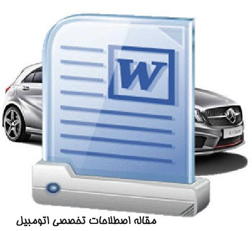 مقاله اصطلاحات تخصصی اتومبیل