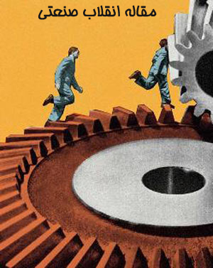 مقاله انقلاب صنعتی