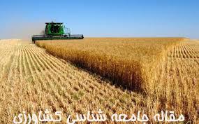 مقاله جامعه شناسی کشاورزی