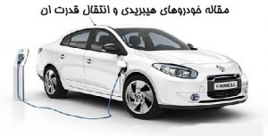 مقاله خودروهای هیبریدی و انتقال قدرت ان